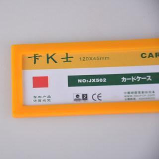 赛兄纳弟 卡K士文件夹卡套 502 黄色 12*4.5cm