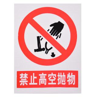 yabo亚博电竞下载 pvc提示牌工地提示牌 严禁高空抛物 30*40cm