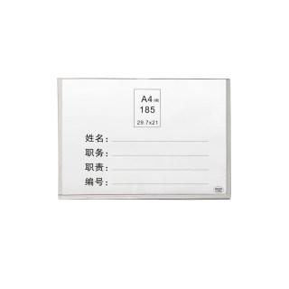培友 岗位牌职务卡工作卡 PY-185   A4横 29.7*21mm