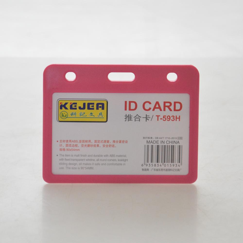 推合卡工作证证件卡