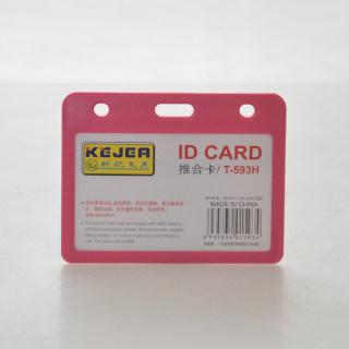 科记 推合卡工作证证件卡 T-593横粉红 54*85mm