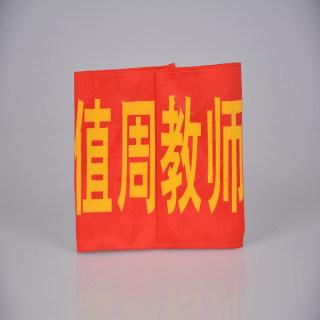 袖套 红色值周教师袖套 14*20cm