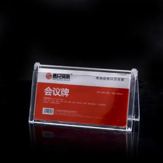 betway必威体育app V型透明三角会议牌座位牌 双面台牌betway体育平台桌牌席位牌 XD-3901 横 透明色 80*160mm