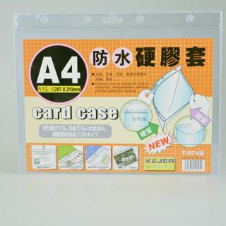 科记 防水硬胶套 T-074横(A4) 透明色 29.7*21cm