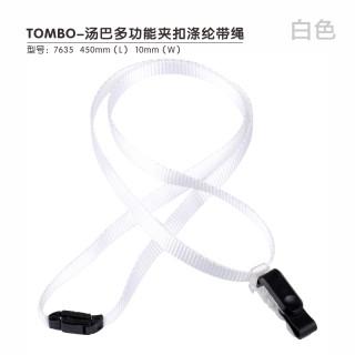 瑞普 多功能夹扣涤纶加厚粗纹挂绳 7635白色 10mm