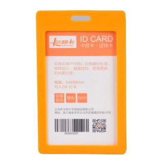 卡邦卡 证件卡 6601竖 橙色 54*90mm