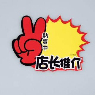 betway必威体育app 大号广告纸10张/包 020-店长推荐 166*130mm