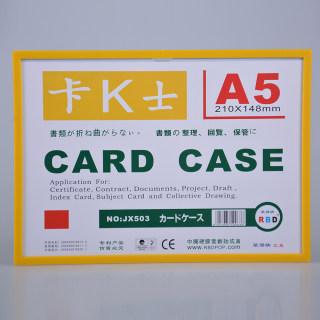 赛兄纳弟 卡K士文件夹卡套 504 黄色 21*14.8cm