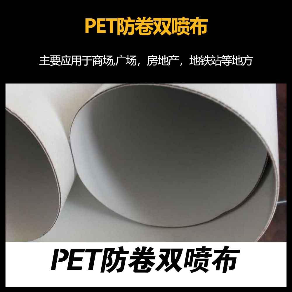 UV外光-PET防卷双喷布双面在线制作