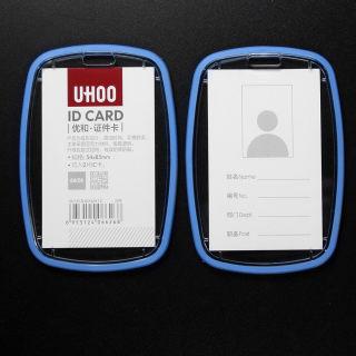 优和 证件卡 6626 蓝色 76*107mm