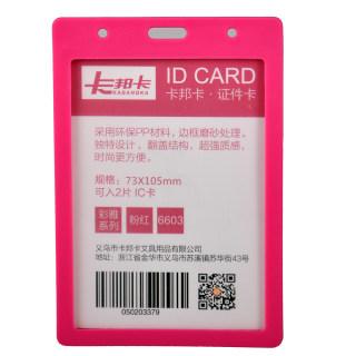 卡邦卡 证件卡 6603竖 粉红 73*105mm