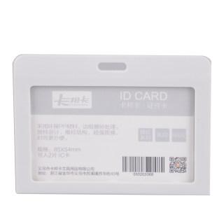 卡邦卡 证件卡 6622横 乳白 85*54mm