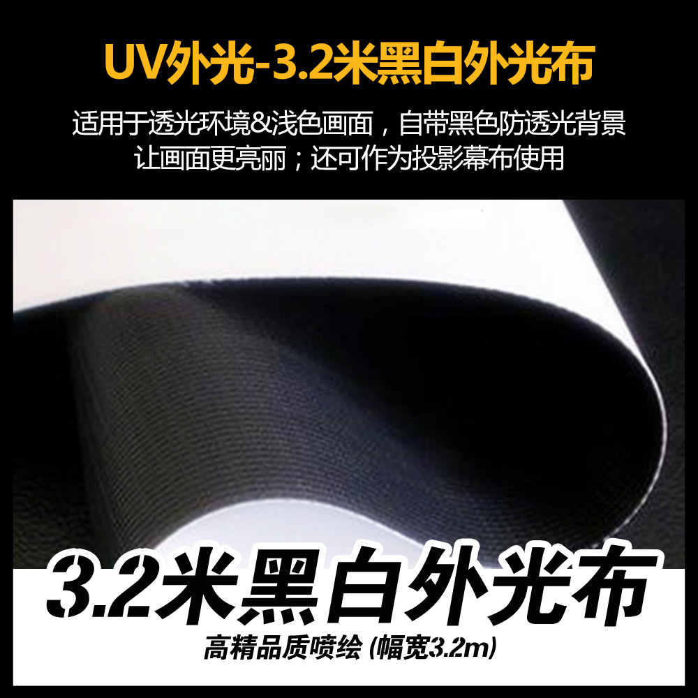 UV外光-3.2米黑白外光布在线制作