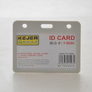 科记 推合卡工作证证件卡 T-593横灰色 54*85mm