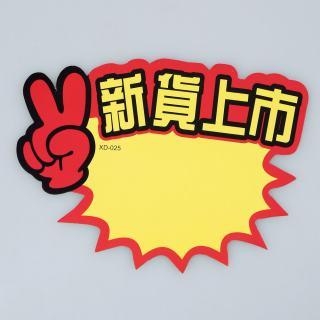 betway必威体育app 大号广告纸10张/包 025-新货上市 166*130mm