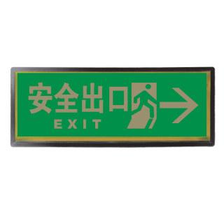 赛兄纳弟 黑边金箔提示牌 金色 安全出口右 28.2*11.3cm