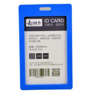 卡邦卡 证件卡 6601竖 深蓝 54*90mm