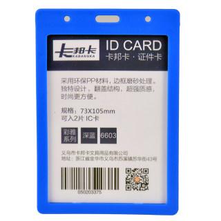 卡邦卡 证件卡 6603竖 深蓝 73*105mm