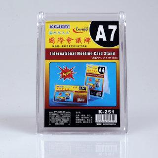 科记 会议座 K-251 竖 透明色 74*105mm