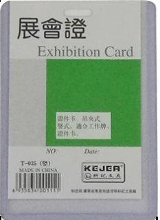 科记 硬胶套工作证证件卡 T-035竖 透明色 72*102mm