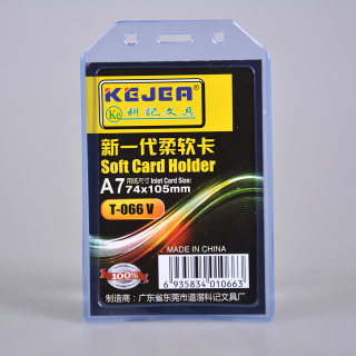 科记 科记新款柔软卡 透明T-066竖 7.4*10.5cm