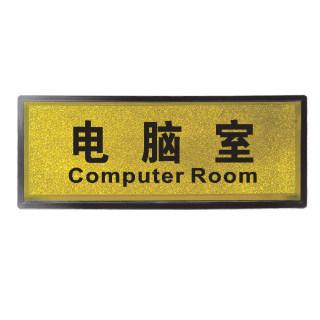 betway必威体育app 黑边金箔提示牌 电脑室 28.2*11.3cm