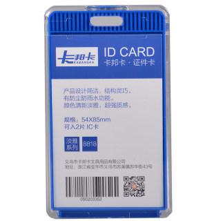卡邦卡 证件卡 8818竖 深蓝色 54*85mm