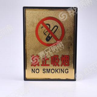 培友 大黑边金箔 禁止吸烟 240*330mm