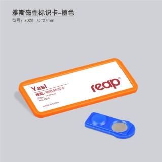瑞普 标示牌胸牌胸卡形象卡 7028磁性 橙色 75*27MM