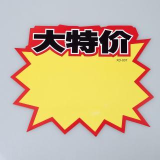 betway必威体育app 特大号广告纸10张/包 007-大特价(空白) 250*350mm