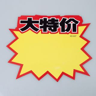 "betway必威体育app 特大号<span style=""color:red"">广告</span><span style=""color:red"">纸</span>10张/包 007-大特价(空白) 250*350mm"