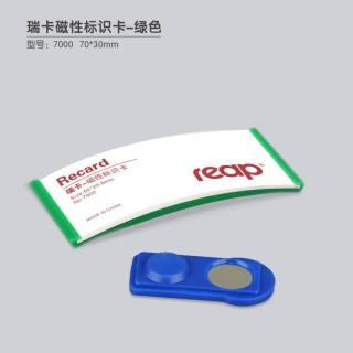 瑞普 标示牌胸牌胸卡形象卡 7000磁性 绿色 65*30mm