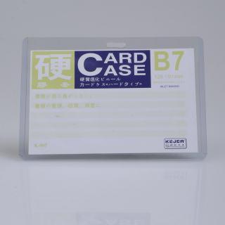 科记 硬胶套工作证证件卡 B7 横 透明色 128*91mm