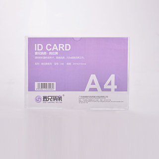 赛兄纳弟 双层亚克力A4插槽职务卡价目表岗位牌展示牌透明有机塑料照片插盒 XD-185横 透明色 21*29.7cm