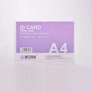 "betway必威体育app 双层亚克力A4插槽职务卡价目表岗位牌展示牌透明有机<span style=""color:red"">塑料</span>照片插盒 XD-185横 透明色 21*29.7cm"