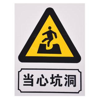 赛兄纳弟 pvc提示牌工地提示牌 当心坑洞 30*40cm