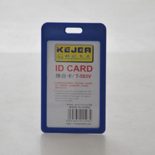 科记 推合卡工作证证件卡 T-593竖深蓝 54*85mm