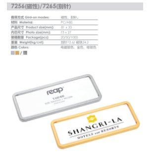 瑞普 胸牌标识牌校牌名牌 7265雅斯-金属色别针标示牌-哑光银 标