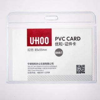 优和 软质PVC证件卡 6661-1透明 98*76mm