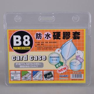 科记 防水硬胶套 T-079横(B8) 透明色 9.1*6.4cm
