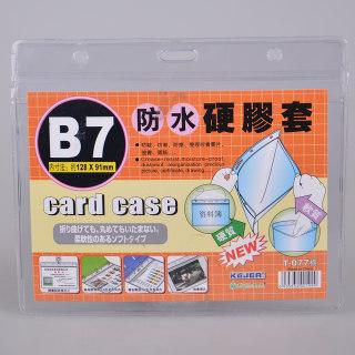 科记 防水硬胶套 T-077横(B7) 透明色 12.8*9.1cm